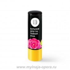 """Бальзам для губ """"Чайная роза"""", 7 гр Мануфактура Дом Природы"""
