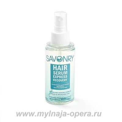 """Сыворотка для волос """"Экспресс восстановление"""", 100 мл ТМ Savonry"""