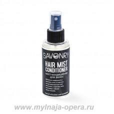 Спрей-кондиционер для волос МИСТ, 100 мл ТМ Savonry