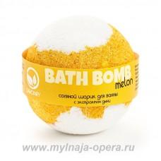 Шарик для ванны MELON (дыня), 130 гр ТМ Savonry