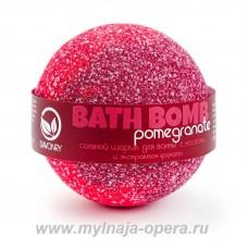 "Шарик для ванны с увлажняющими маслами ""Pomegranate"" (гранат), 130 гр ТМ Savonry"