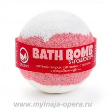 "Шарик для ванны с увлажняющими маслами ""Strawberry"" (клубника), 130 гр ТМ Savonry"
