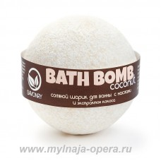 """Шарик для ванны с увлажняющими маслами """"Coconut"""" (кокос), 130 гр ТМ Savonry"""