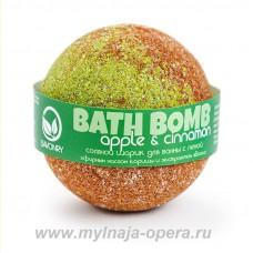 Шарик для ванны с пеной Appl and cinnamon (яблоко и корица), 130 гр ТМ Savonry