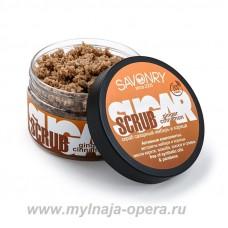 Сахарный скраб для тела ИМБИРЬ и КОРИЦА  (антицеллюлитный), 300гр ТМ Savonry