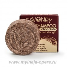 Твердый шампунь CHOCOLATE (шоколад) сила и объем, 90 гр ТМ Savonry