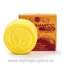 Твердый шампунь MANGO (манго) питание и увлажнение, 90 гр ТМ Savonry