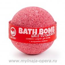 Шарик для ванны WildStrawberry (земляника), 130 гр ТМ Savonry