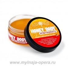 Медовое обертывание RASPBERRY (малина),  200 гр ТМ Savonry